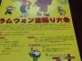 日本人会主催ラムウォン盆踊り大会